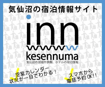 気仙沼市のリアルタイム宿泊情報サイトを立ち上げました! | 変幻自在合同会社