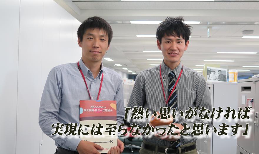 気仙沼市における買物・交通支援事業のパートナー企業NTTdocomo馬場勝己さん、内藤宣仁さん