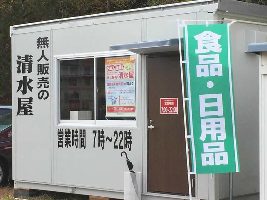 気仙沼市における買物・交通支援事業_変幻自在合同会社