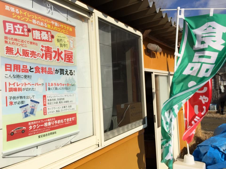 月立店舗 | 気仙沼市における買物・交通支援事業_変幻自在合同会社